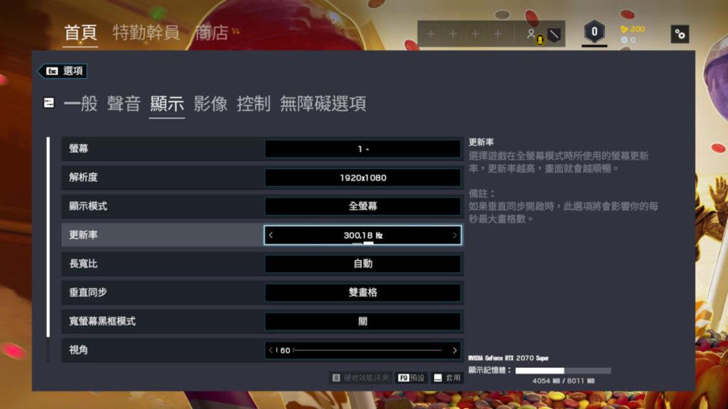 為確保屏幕是在 300Hz 刷新率,請於進入遊戲時先確定。