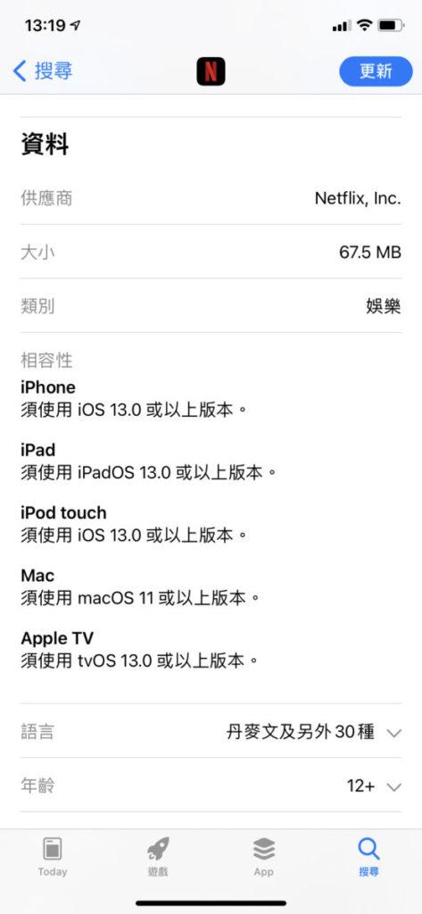 Netflix 、 Telegram ,甚至 759 阿信屋的 iOS App 將會出現在 Mac App Store 。