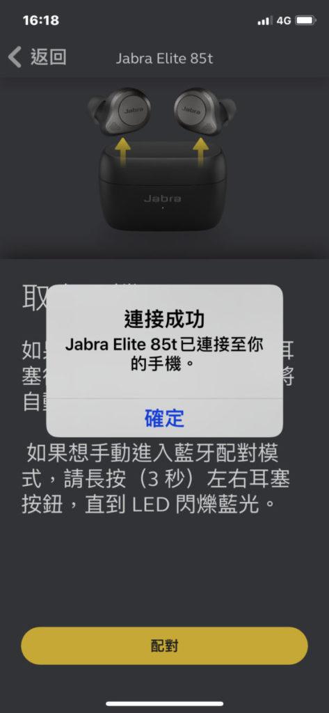 必須安裝 Jabra Sound+ 應用來配對耳機