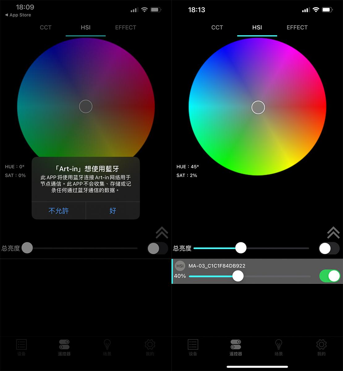用手機就可進行操作如控制光暗及顏色變化。