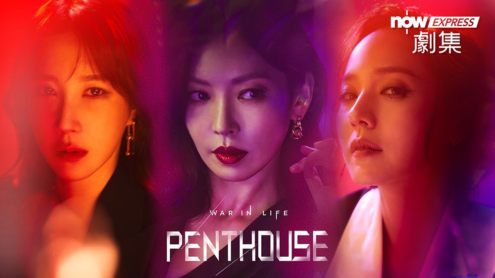 The Penthouse - Now 劇集Express