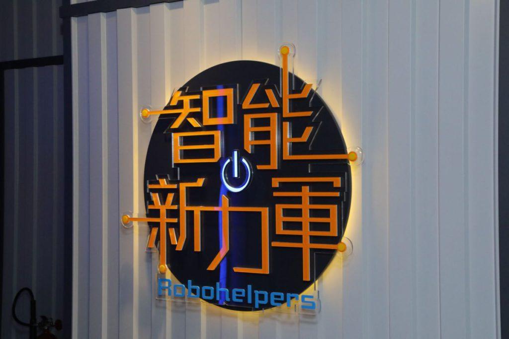 智能新力軍展館位於展館的上層。