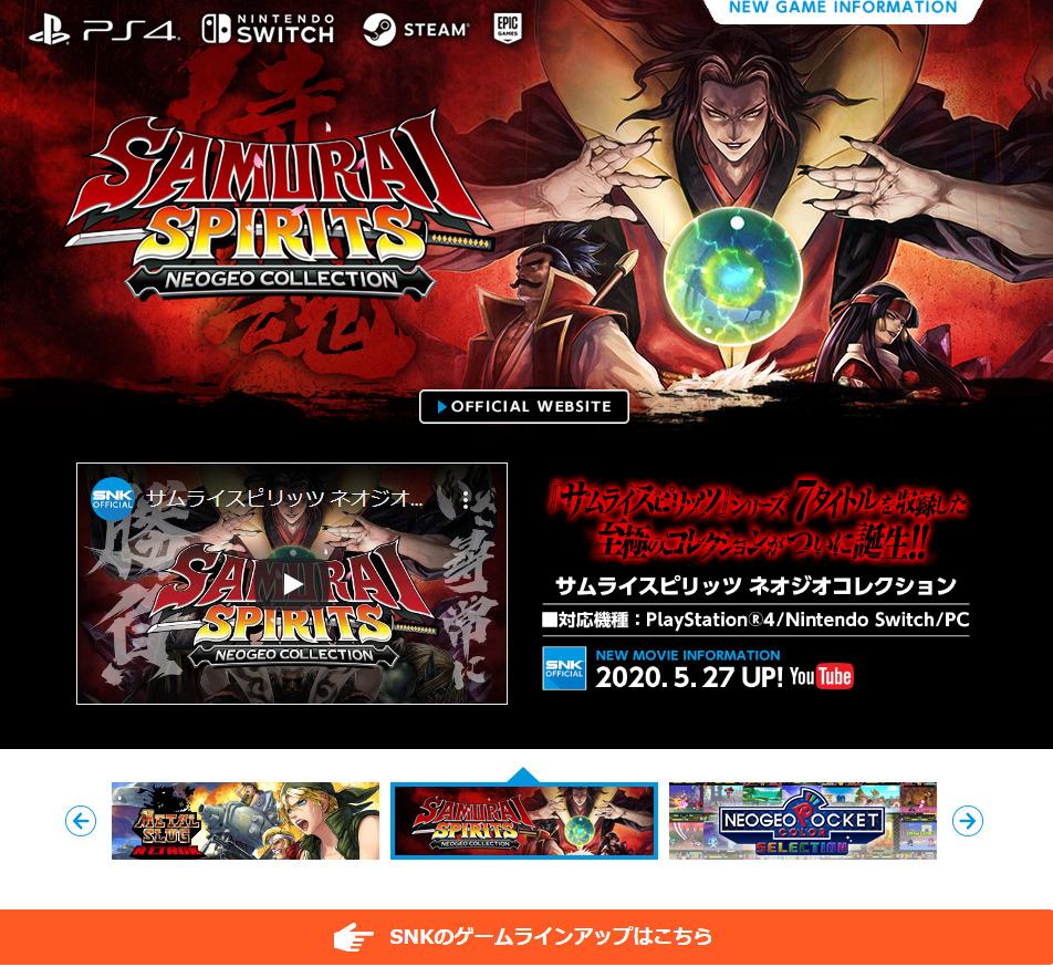SNK 在今年的「新作」大多數都是舊遊戲合輯,但「完全新作」就不見蹤影。