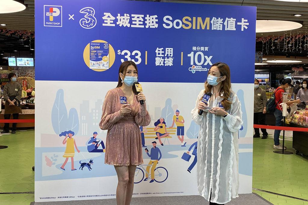 記者會上知名主持人黃婉曼同大家分享 SoSIM 使用心得。