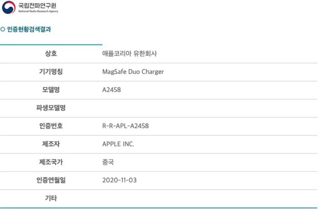 MagSafe Duo 充電器通過韓國國家無線電研究中心的法定測試。