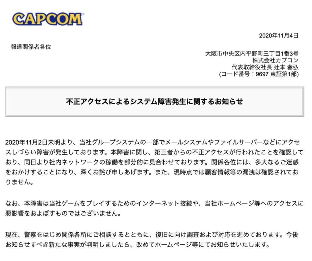 Capcom 發表聲明,指公司電郵系統和檔案伺服器遭非法存取。
