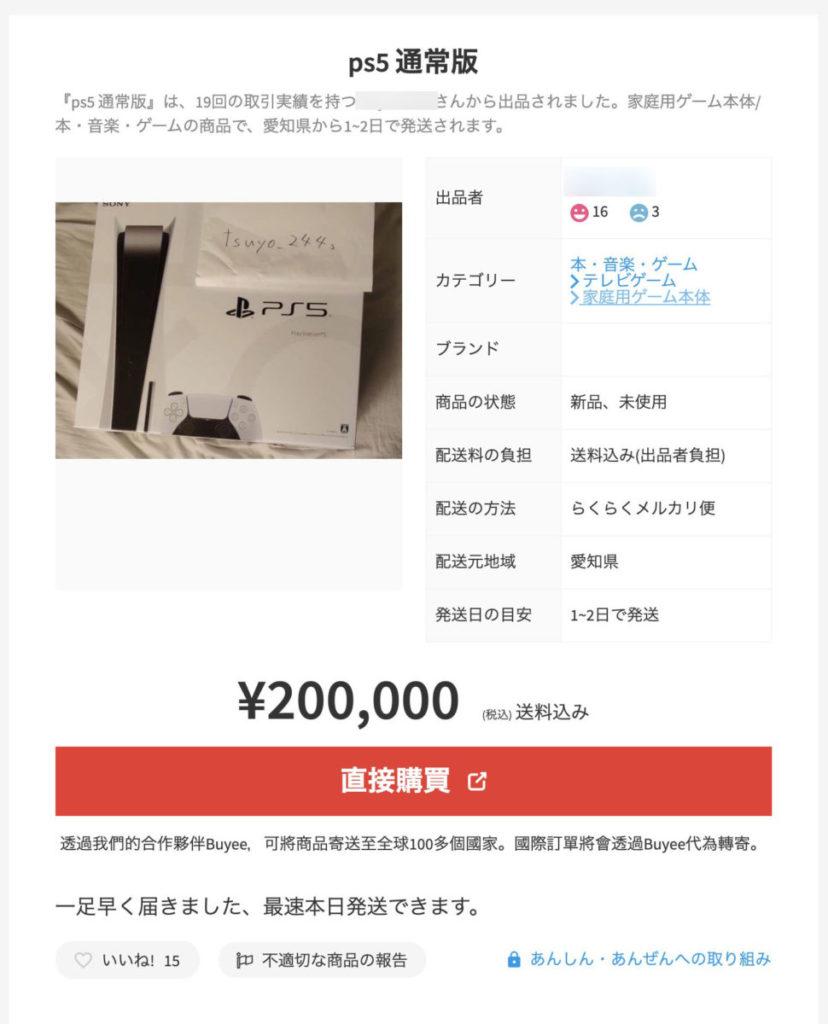 有日本出品者可以寄送到海外,炒賣價高達 200,000 日圓(約為港幣 $14,870 )