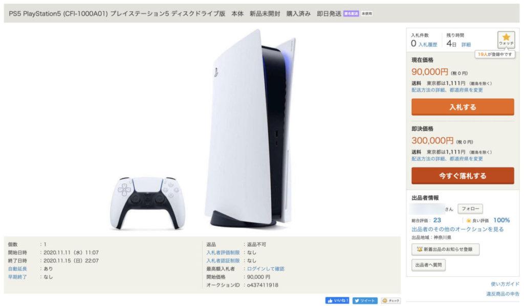 即決價 300,000 日圓(約為港幣 $22,308 )!