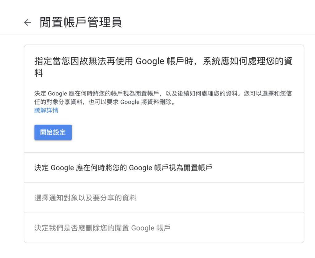如果你想指定系統如何處理你很少使用的 Google 帳戶的話,就可以登入 Google 帳戶的閒置系統管理員。