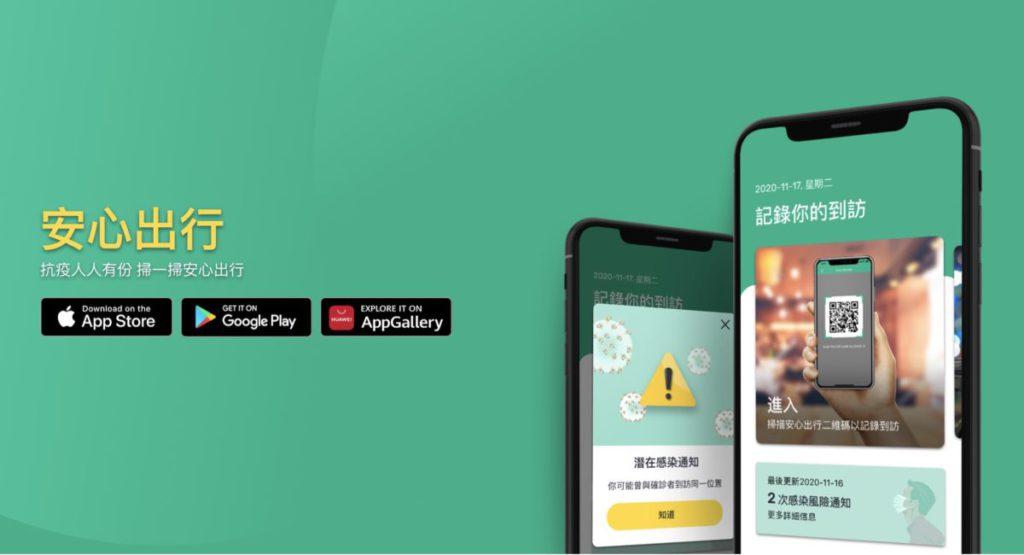 《安心出行》今日正式在 Apple App Store 、 Google Play 和 HUAWAI 應用程式市場推出。