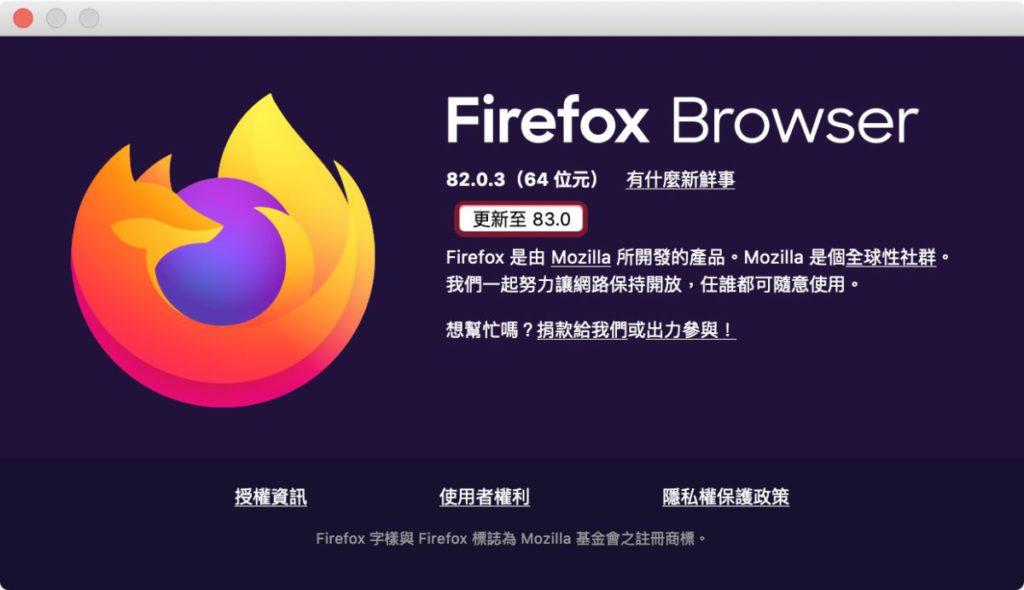 只要開啟「關於 Firefox 」就能觸發檢查版本更新。