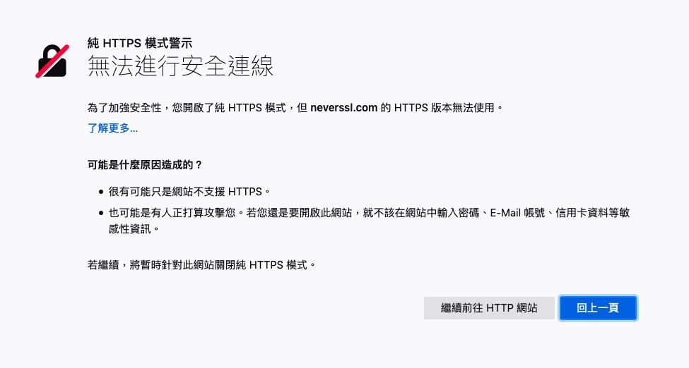 純 HTTPS 模式下如果網站沒有提供 HTTPS 加密連線就會發出警告。