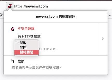 用戶可以為個別網站設定是否在不安全的 HTTP 連線下瀏覽。