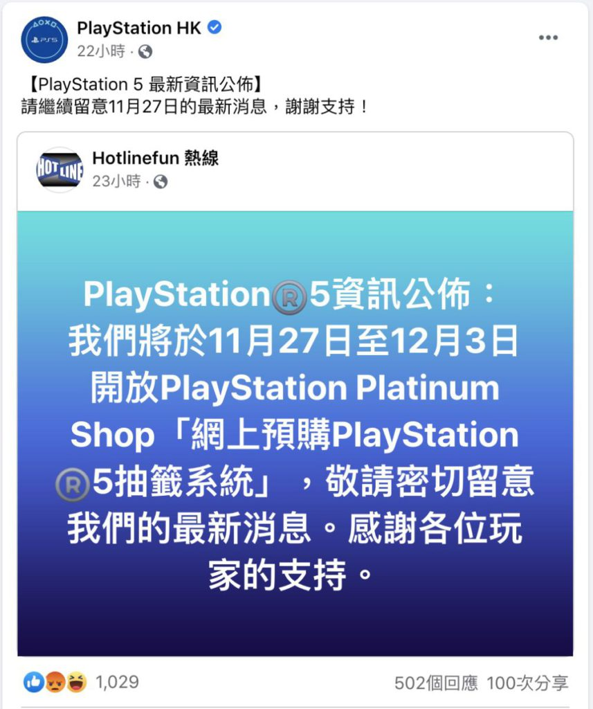 PlayStation HK 公布將由 11 月 27 日至 12 月 3 日開放 PlayStation Platinum Shop 網上預購 PlayStation 5 抽籤系統。