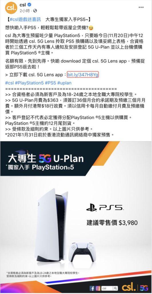 csl 就在今日 12 時推出大專生上台買機計劃,透過手機程式取得 PS5 換購碼。