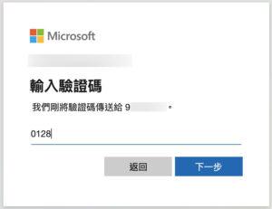 登入網頁版 Microsoft Teams 需要將 Microsoft帳戶連結手機以接收一次性驗證碼。