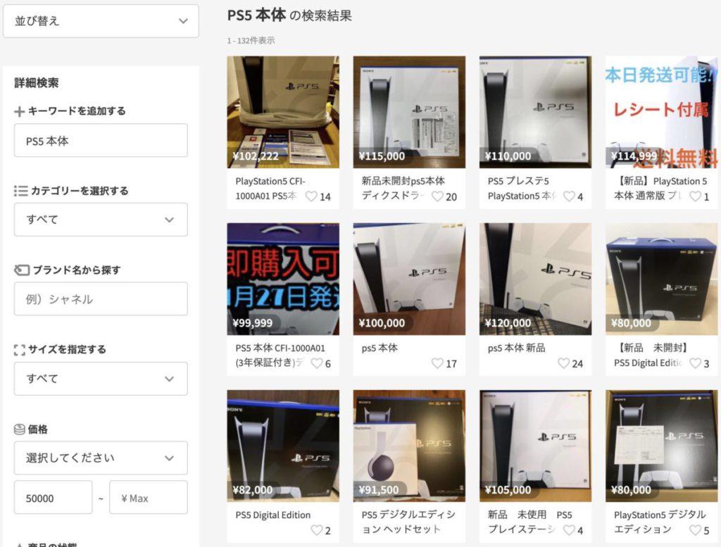 在日本 Mercari 有不少賣家轉售 PS5 新品,開價在 10 萬日圓左右。