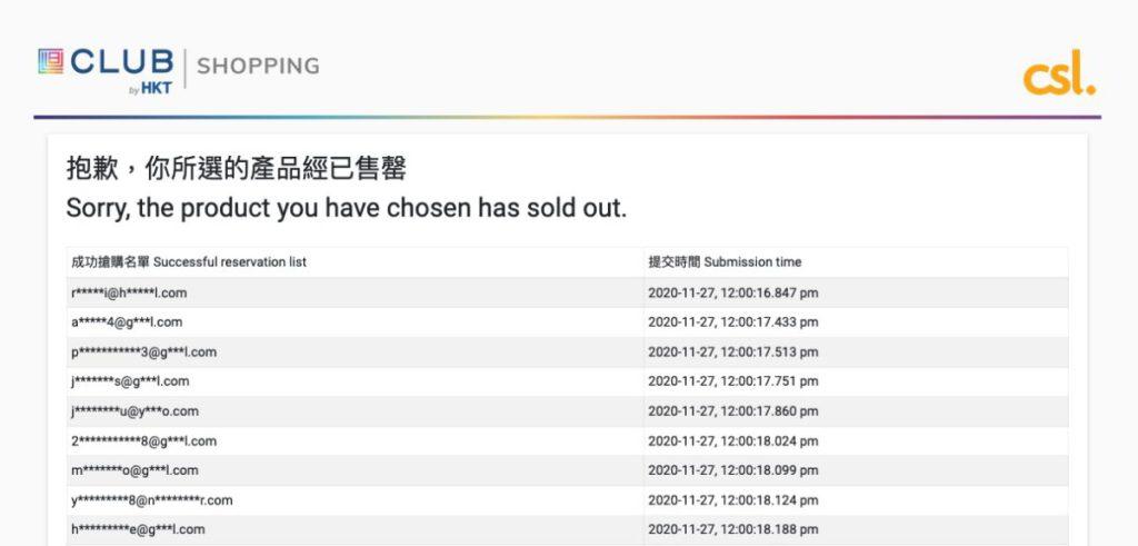 今早 THE CLUB 以先到先得方式開售 PS5 ,首名買家只花了 16.847 秒就買到主機。