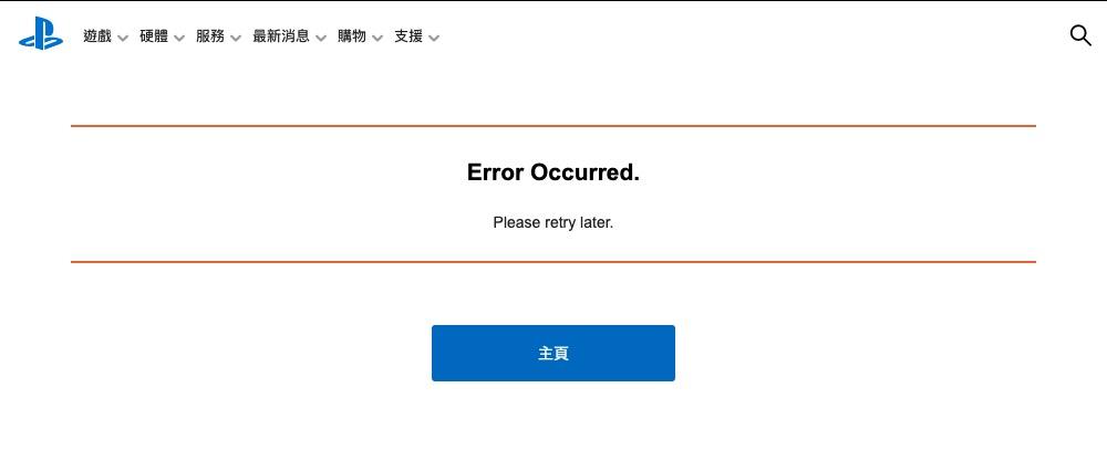PlayStation HK 的官方抽籤預訂系統正午 12 時開放,但不久就出現問題無法登入。
