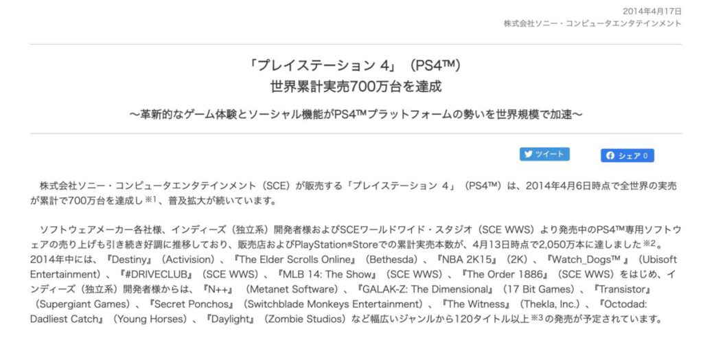 2014 年 4 月 SIE 曾表示他們在 PS4 發售首個財政年度內全球售出超過 700 萬部主機。