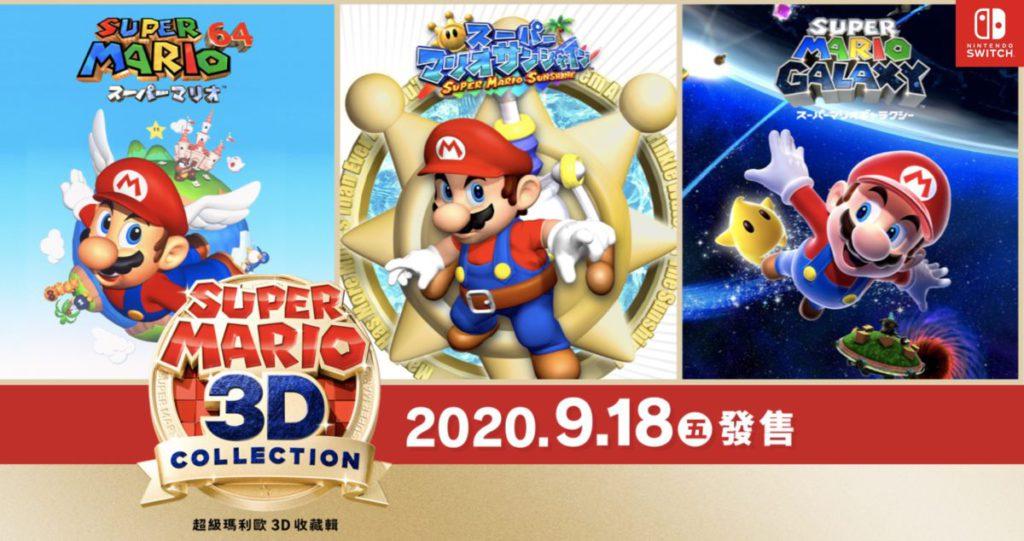 《超級瑪利歐 3D 收藏輯》成為 Black Friday 最暢銷遊戲,而《動物森友會》亦緊隨其後。