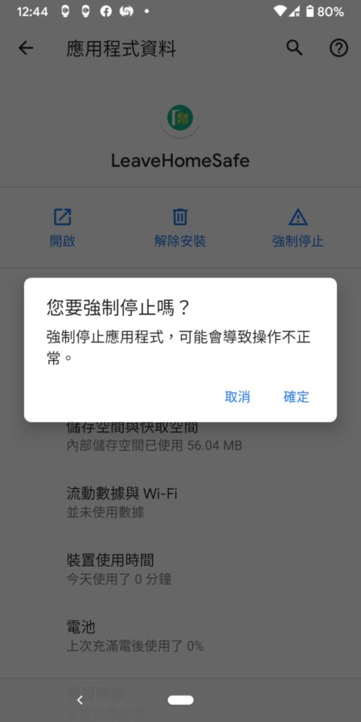 《安心出行》程式具備「啟動時執行」執行權限,但用戶可以透過 Android 的應用程式資料來強制停止它。