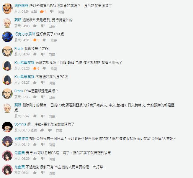 討論區玩家的意見都是一面倒,對官方的處理方法絕不滿意。