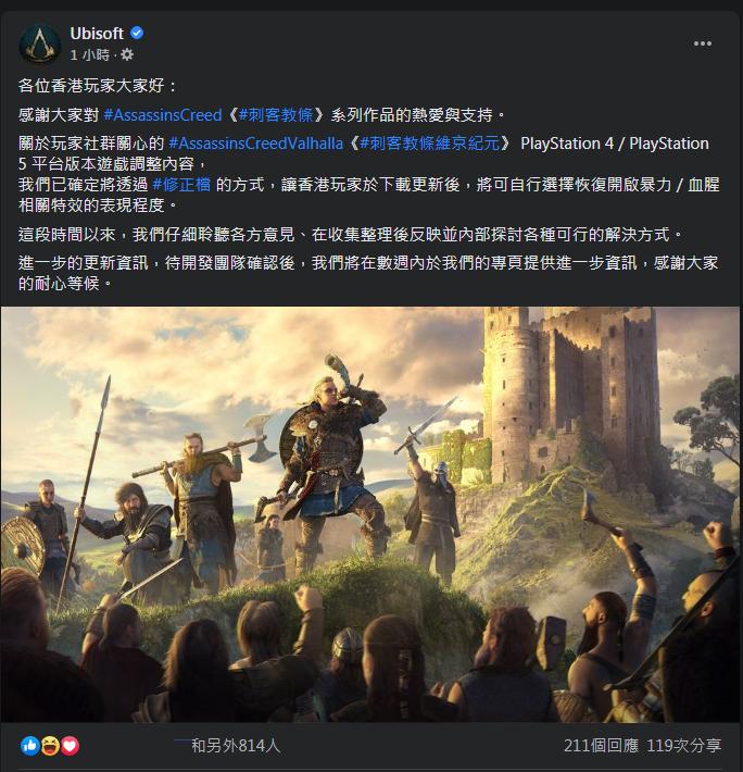 香港 Ubisoft 於 Facebook 上發表的公告。