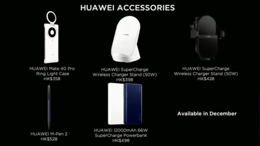 多款支援 HUAWEI Mate 40 Pro 的配件於 12 月陸續推出。