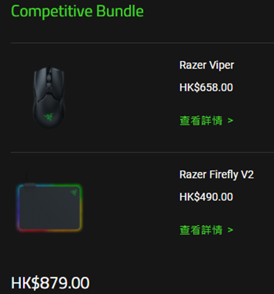 戰鬥套裝 Competitive Bundle(套裝價:$879 )