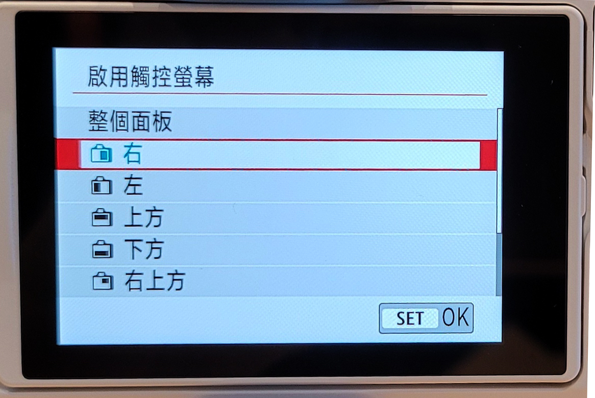 可設定 Tap AF 功能所使用的屏幕觸控位置。