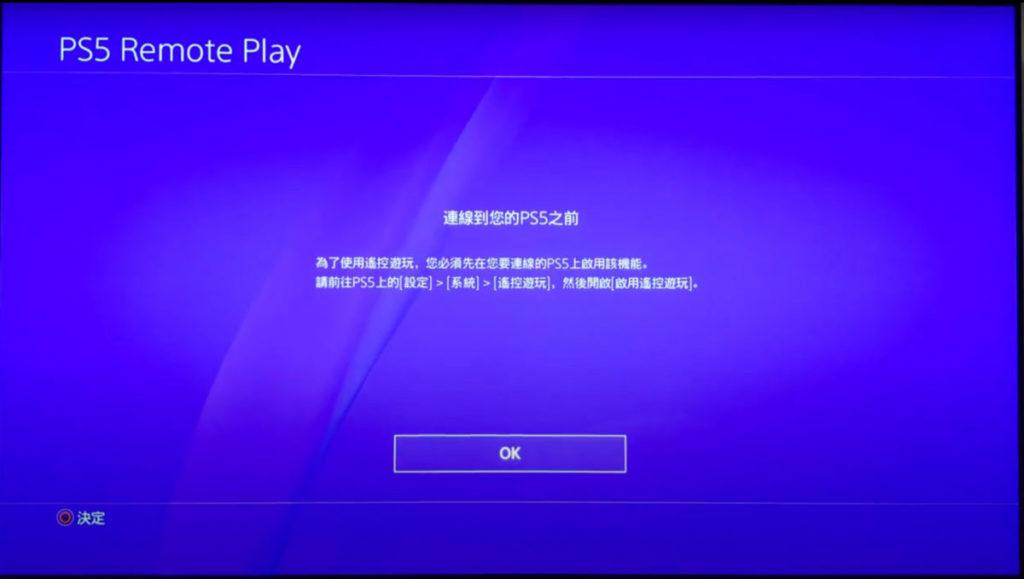 之後 PS5 需要按圖中啟用Remote Play ,留意圖中指的「系統」實際是 PS5 「 主機 」,文字描述有誤。
