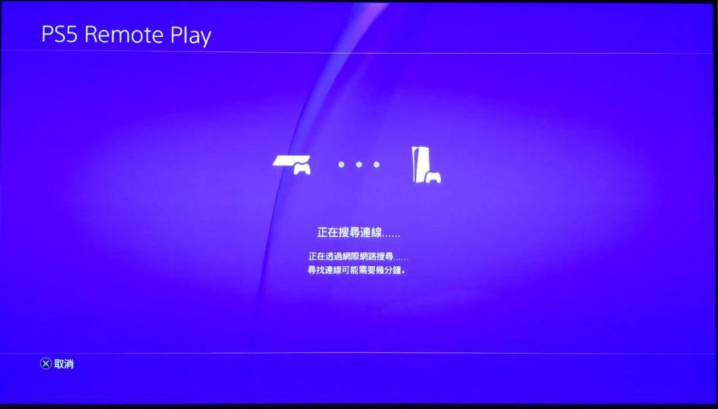按下確認之後 PS4 主機就會搜尋與玩家 PSN 帳戶登入過的 PS5 主機。