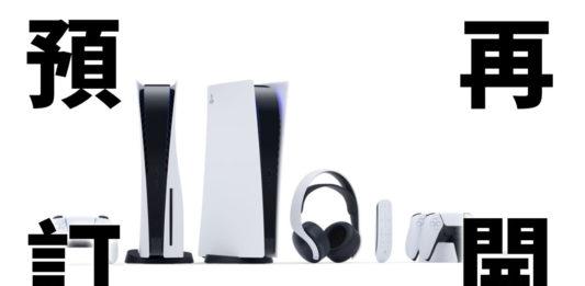PlayStation 11.27 再開訂 網店各有配額宜分散出擊