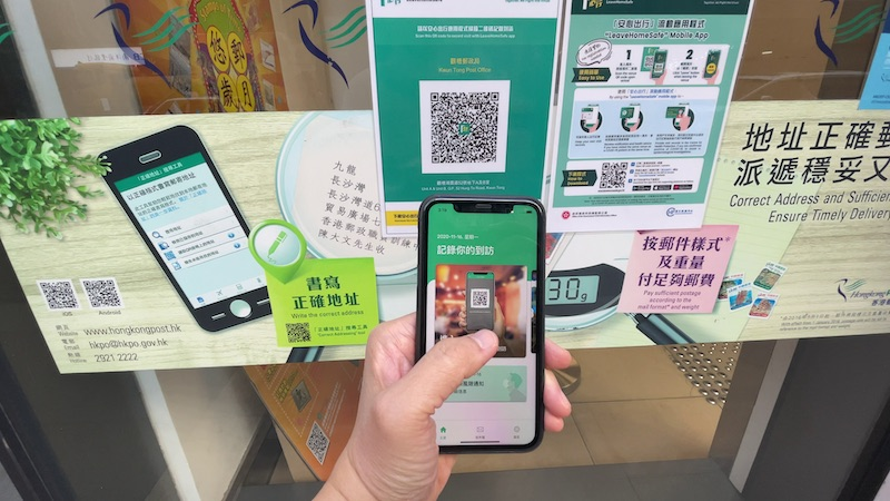 只要簡單掃描 QR Code 就可以紀錄行踪到手機程式裡。