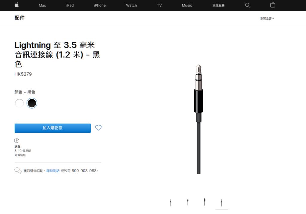 原廠的 Lightning to 3.5mm 接線售價為 $279