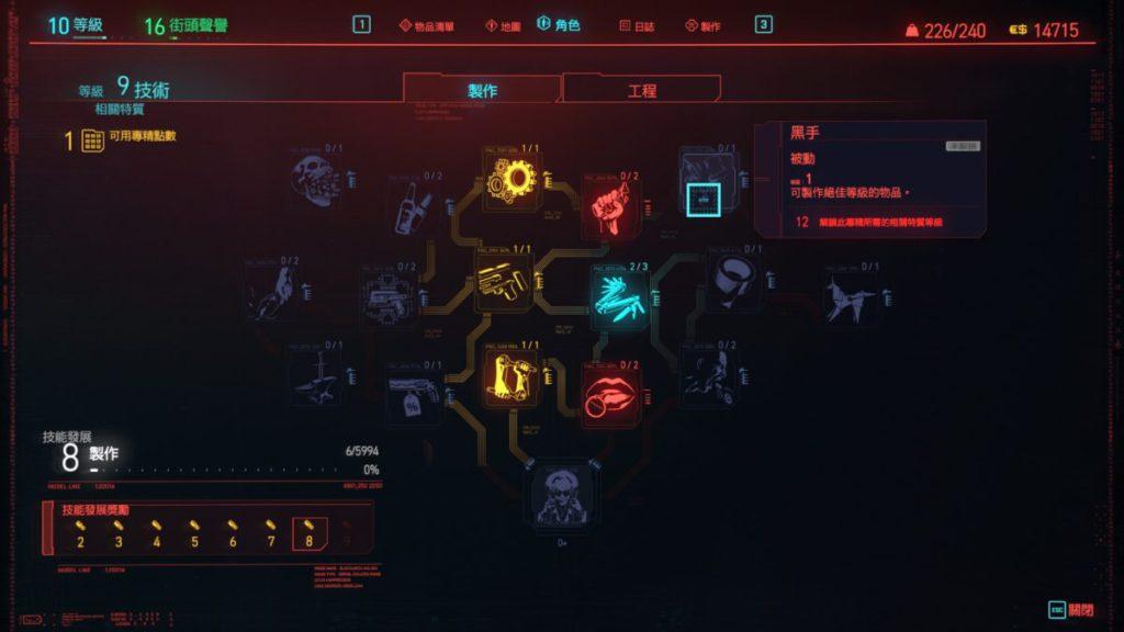 「黑手」技能令玩家可生產紫色級別的物品,由於要求玩家需要有技術等級 12 ,建議玩家盡快取得技能。
