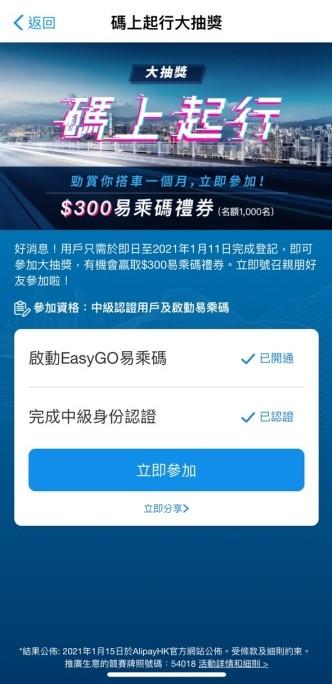 點擊 AlipayHK 主頁「碼上起行大抽獎」橫幅,完成身分認證並啟動 EasyGo ,即可參與抽獎,獲獎用戶將獲得港幣 300 元 EasyGo 電子禮券。