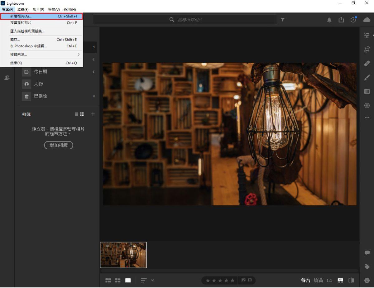 【CC 速成班】讓相片更具層次感  使用 Lightroom「放射性漸層」工具校正顏色 1