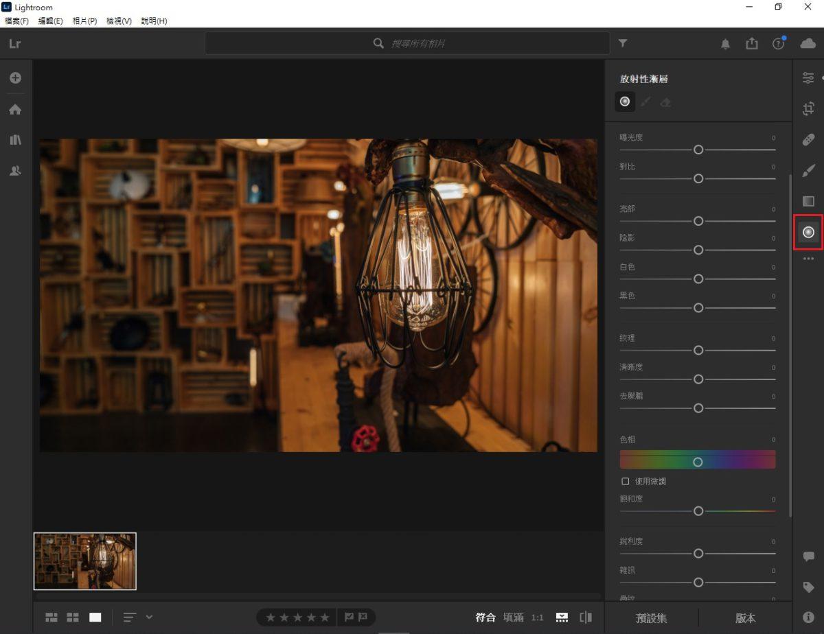 【CC 速成班】讓相片更具層次感  使用 Lightroom「放射性漸層」工具校正顏色2
