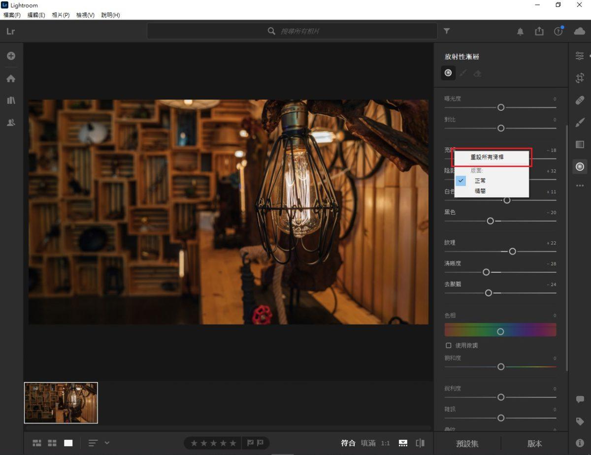 【CC 速成班】讓相片更具層次感  使用 Lightroom「放射性漸層」工具校正顏色3