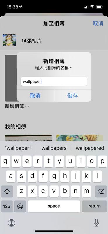 STEP 1.3 選擇「新增相簿⋯⋯」,給相簿起個名稱。這裡筆者把相簿稱為「 wallpaper 」;