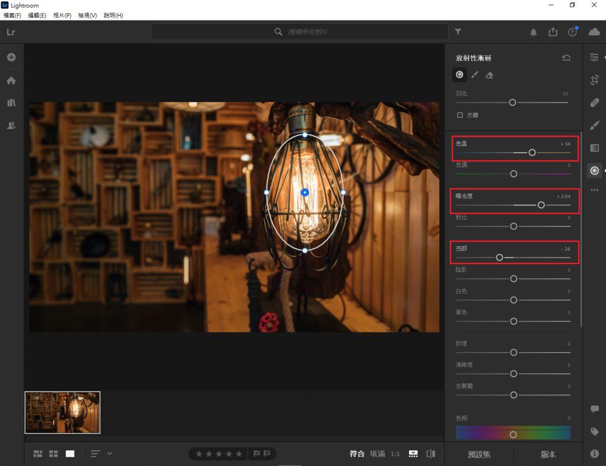 【CC 速成班】讓相片更具層次感  使用 Lightroom「放射性漸層」工具校正顏色4