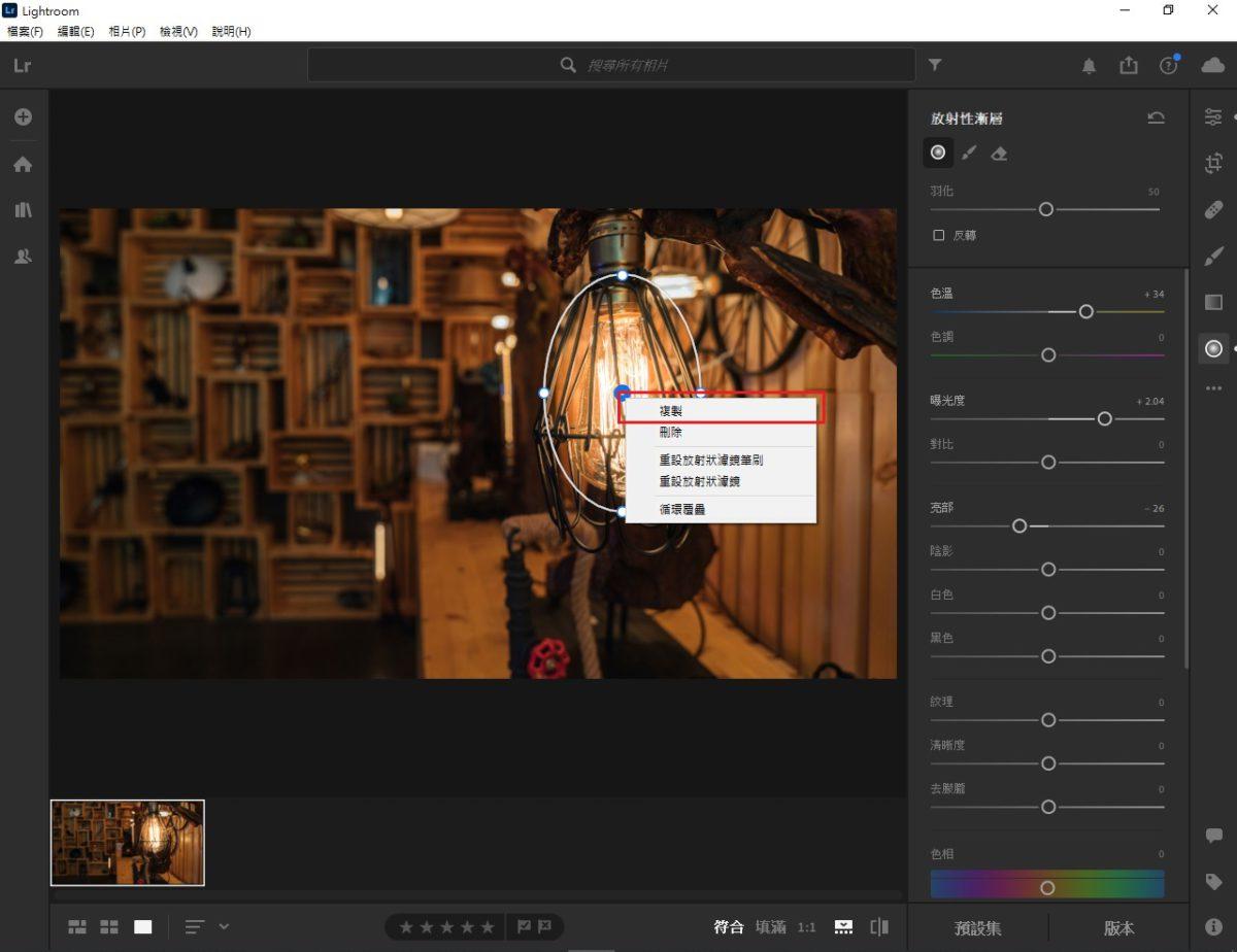 【CC 速成班】讓相片更具層次感  使用 Lightroom「放射性漸層」工具校正顏色5