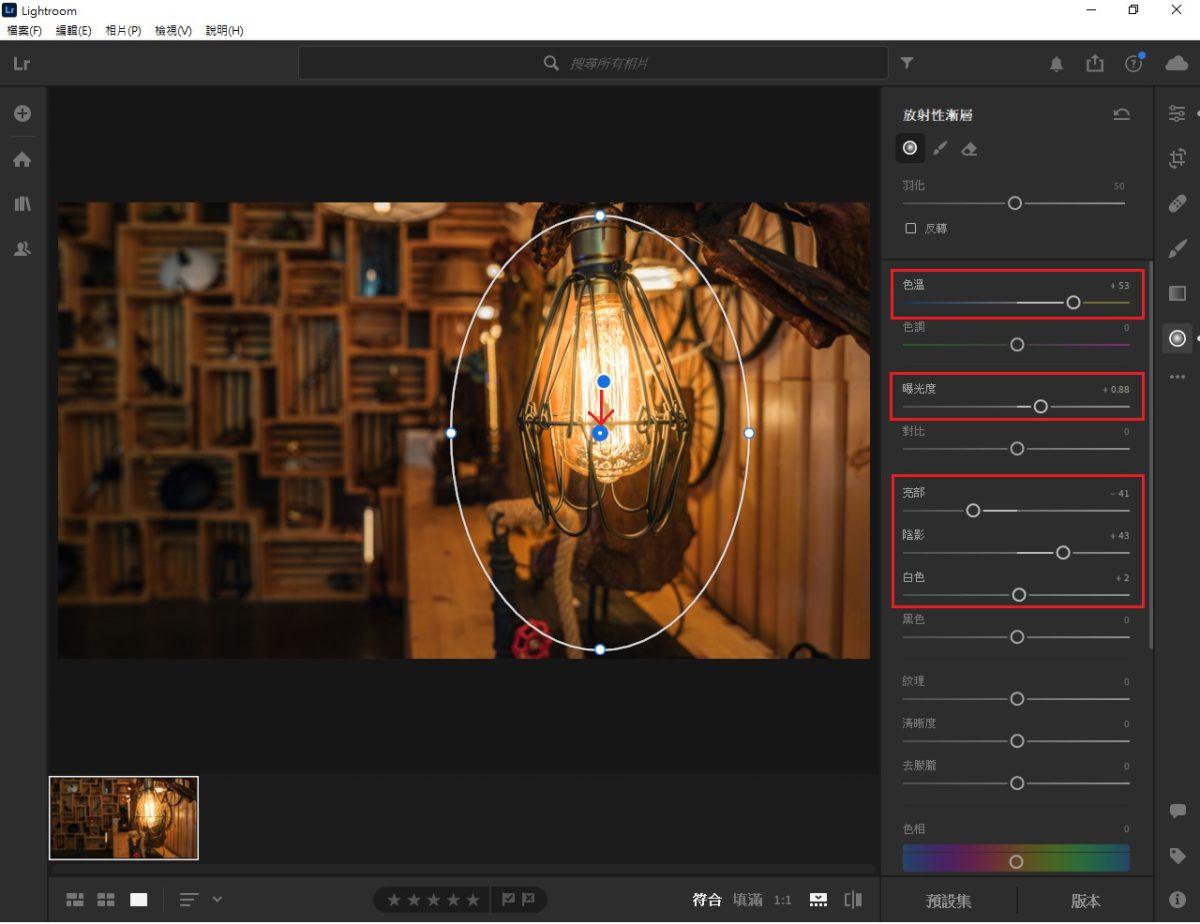 【CC 速成班】讓相片更具層次感  使用 Lightroom「放射性漸層」工具校正顏色6