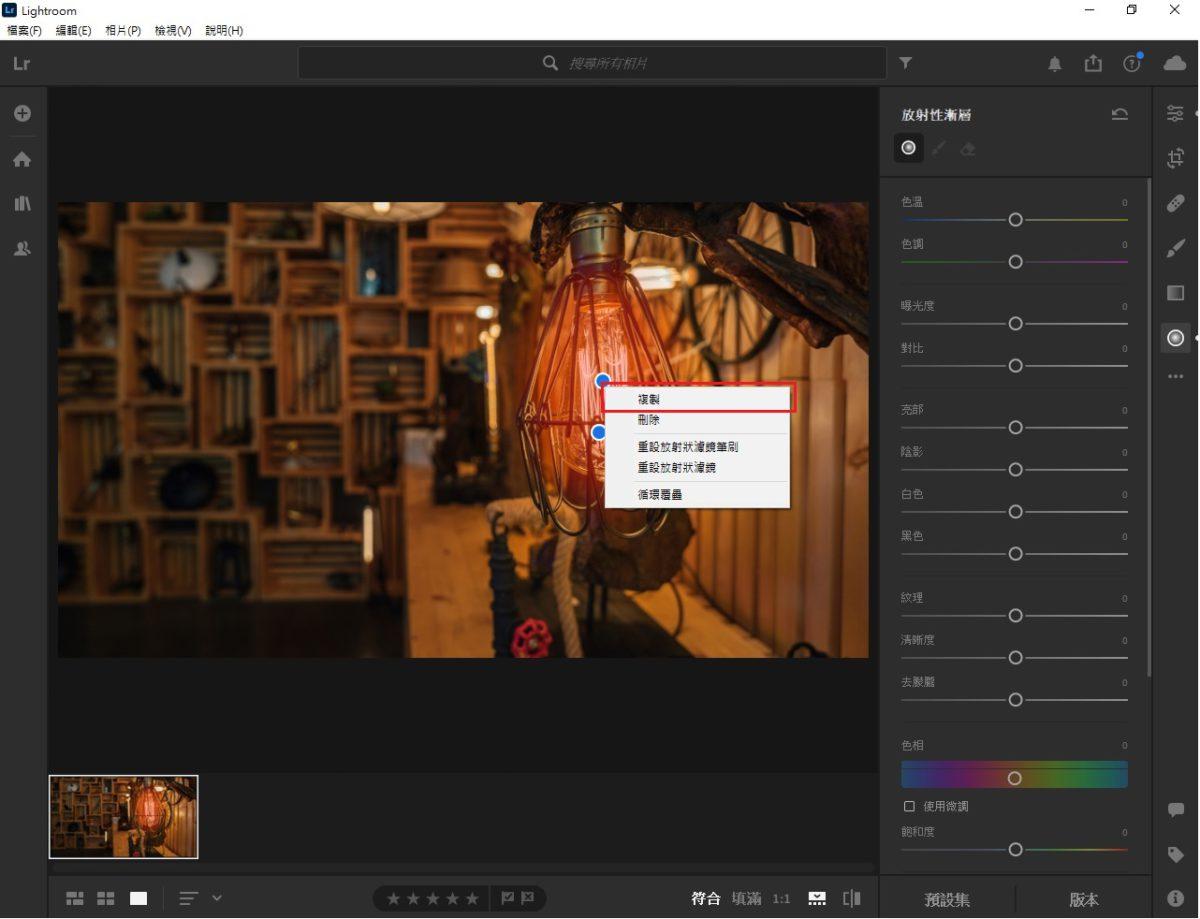 【CC 速成班】讓相片更具層次感  使用 Lightroom「放射性漸層」工具校正顏色7