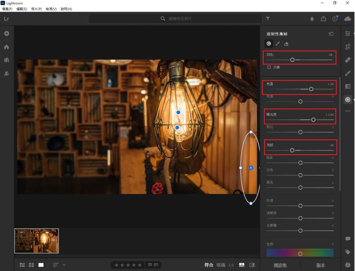 【CC 速成班】讓相片更具層次感  使用 Lightroom「放射性漸層」工具校正顏色8
