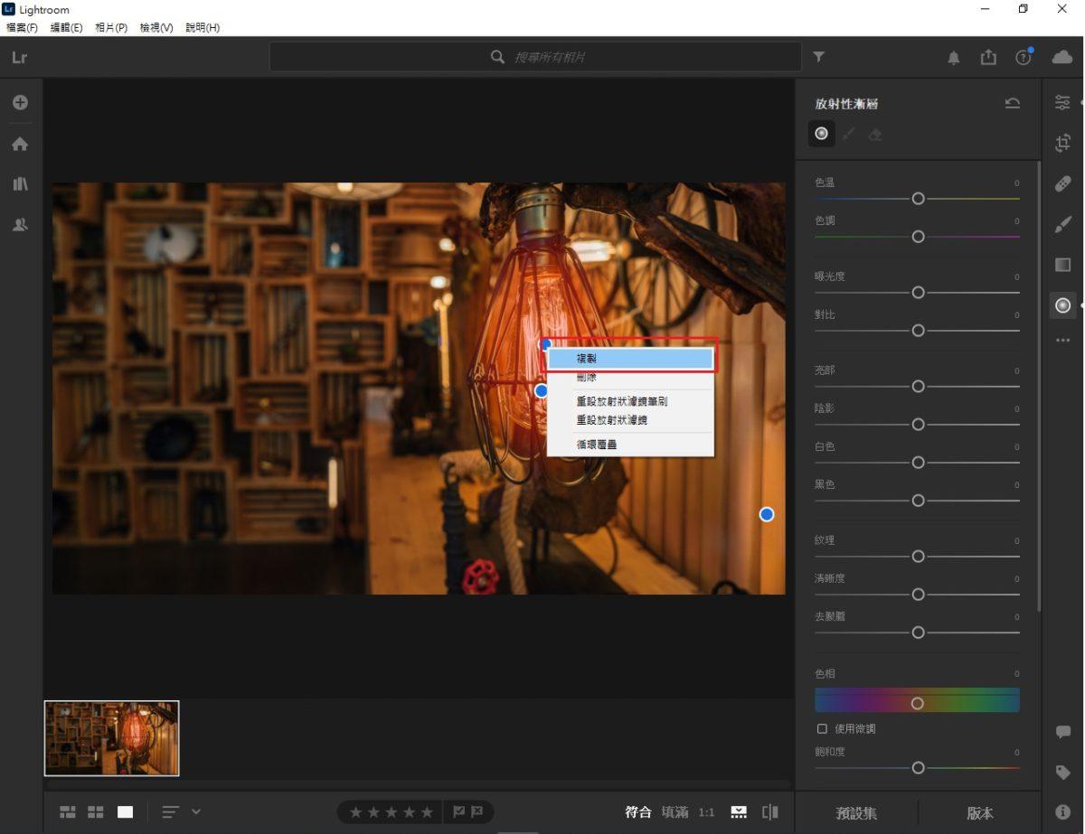 【CC 速成班】讓相片更具層次感  使用 Lightroom「放射性漸層」工具校正顏色9