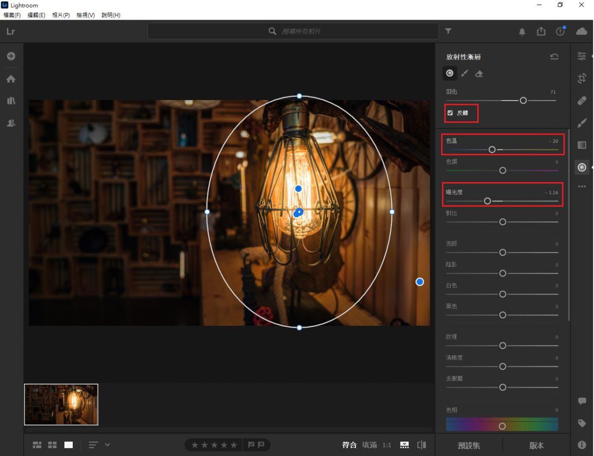【CC 速成班】讓相片更具層次感  使用 Lightroom「放射性漸層」工具校正顏色11