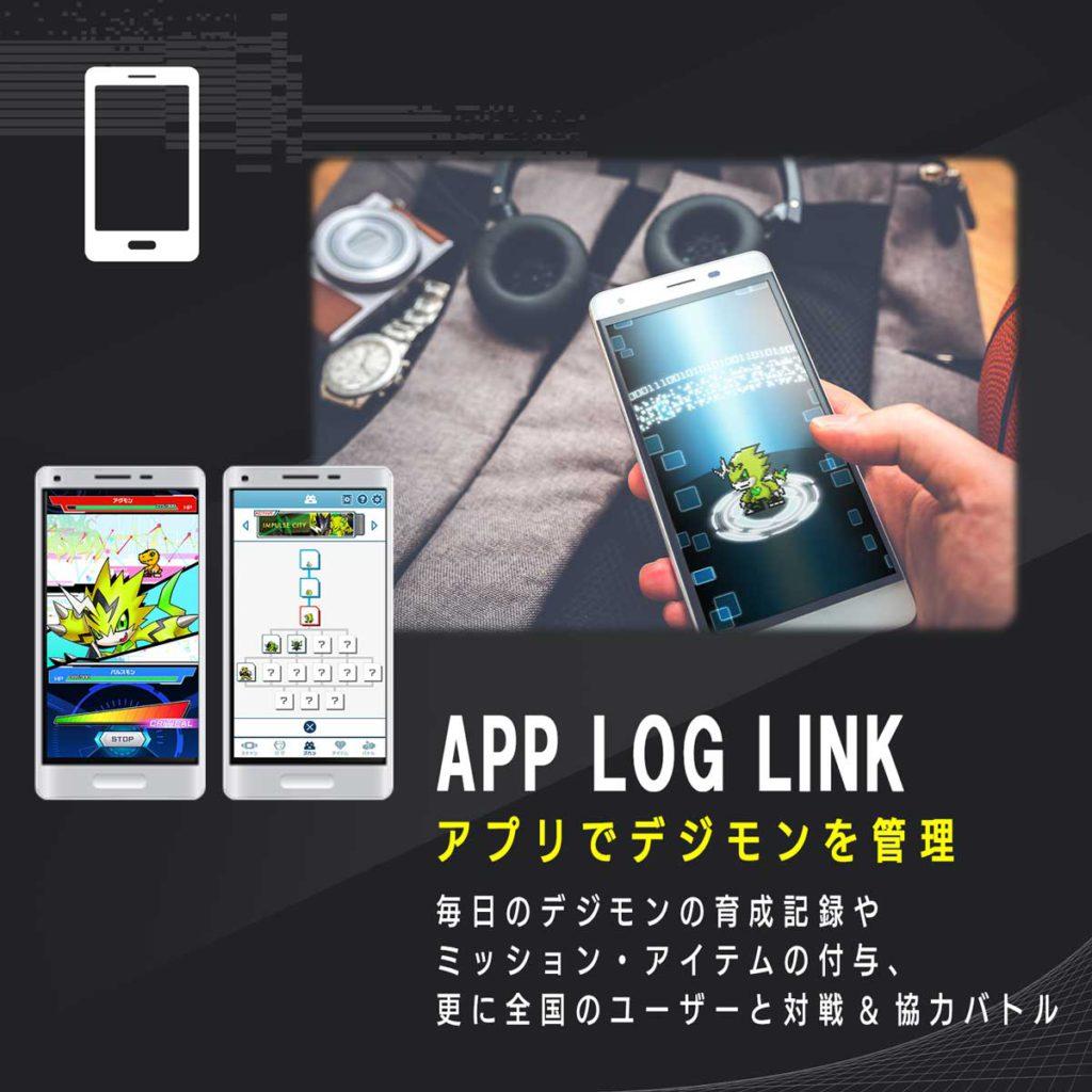 傳送數碼暴龍與手機 APP 連動,可記錄每日的運動記錄、圖鑑,並可以與其他玩家進行對戰及合作戰鬥。